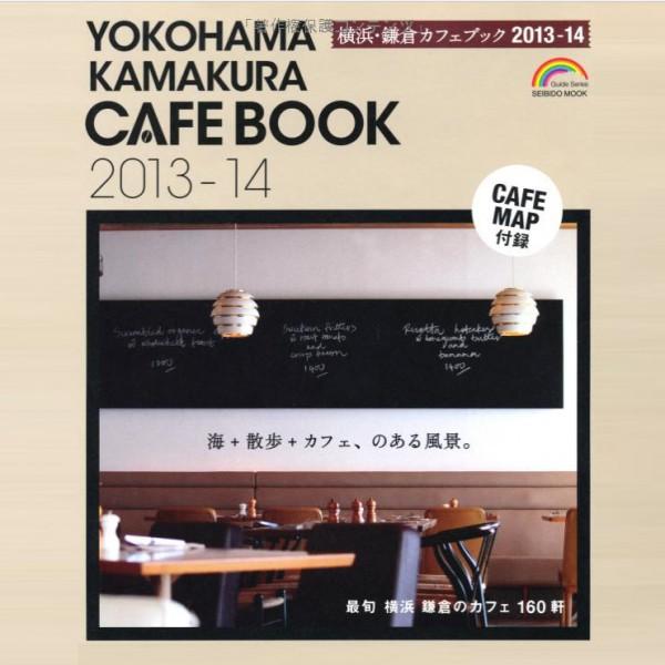 横浜・鎌倉カフェブック