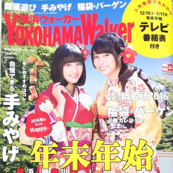 【雑誌掲載】横浜ウォーカー1月号