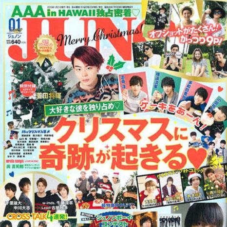 雑誌【JUNON】1月号:超特急さま衣装提供の商品紹介