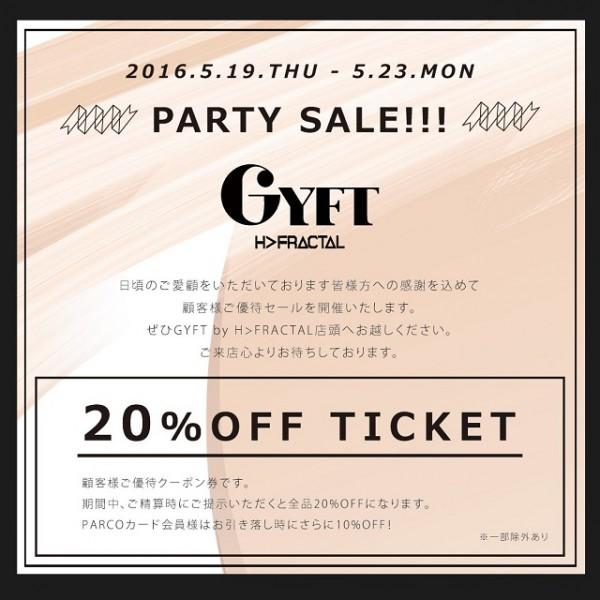 GYFTセール情報!!5/19(木)~5/23(火) PARTY SALE開催!!!