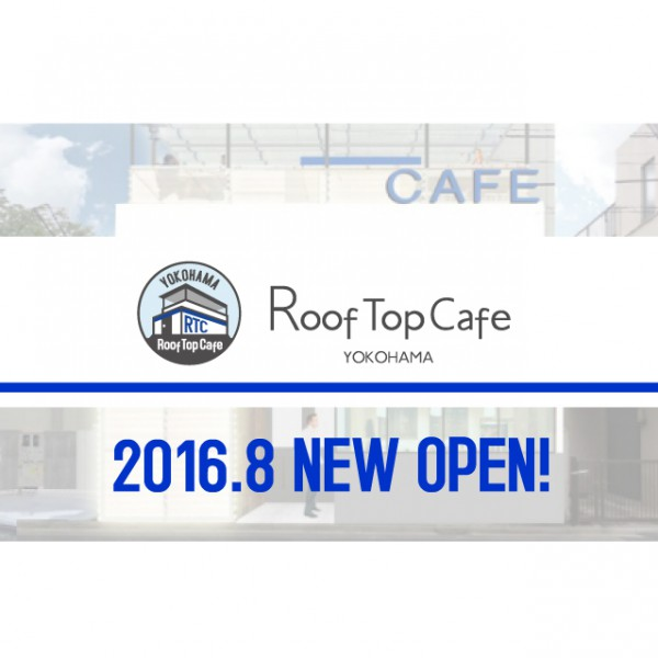 RoofTopCafe YOKOHAMAが8月上旬にNEWOPENします!