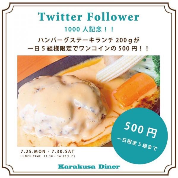 Twitter Follwer 1000人記念