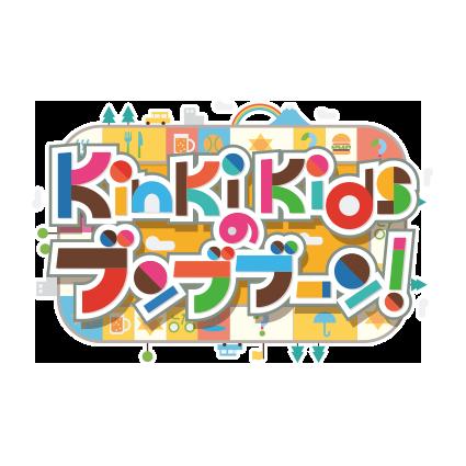 フジテレビ『KinKi Kidsのブンブブーン』にて堂本剛さんにPARADOX×FALILV by Falilvのアイテムをご着用いただきました。