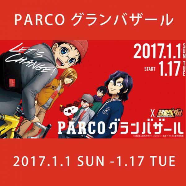 PARCOグランバザール!!! 1.1(SUN)-1.17(TUE)