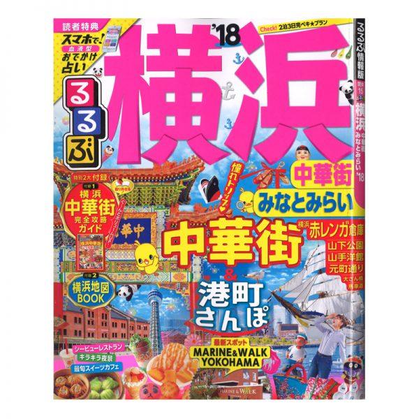 """""""るるぶ横浜 中華街 みなとみらい'18″にてRoof Top Cafeとroku cafeが掲載されました。"""
