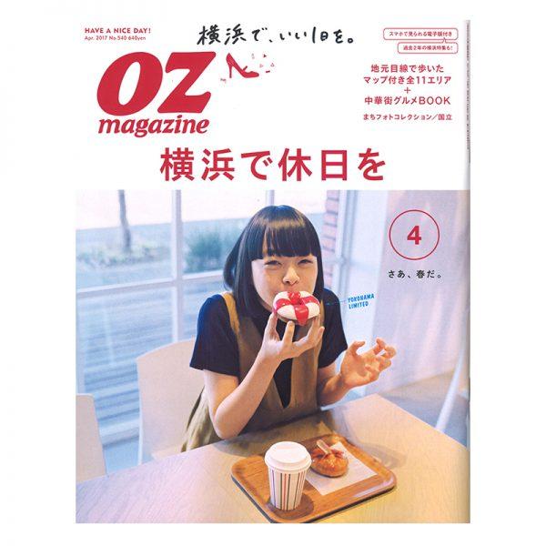 OZmagazine 2017年 4月号 にてRoofTopCafeが掲載されました。