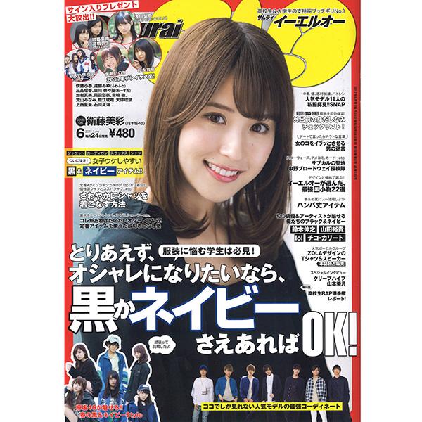 """""""Samurai ELO 6月号""""にて山田裕貴さんにPARADOXのアイテムを着用して頂きました。"""