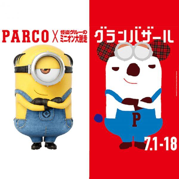 PARCOグランバザール!!! 7.1(SAT)-7.18(TUE)