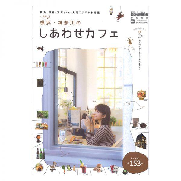 """""""横浜・神奈川のしあわせカフェ ウォーカームック""""にて""""rokucafe""""が掲載されました。"""