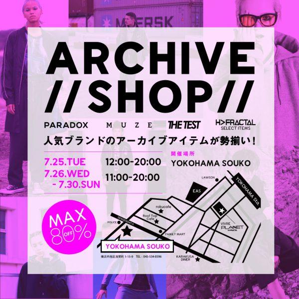 7/25(火)~7/30(日) ARCHIVE SHOP at 横浜 KARAKUSA SOUKO