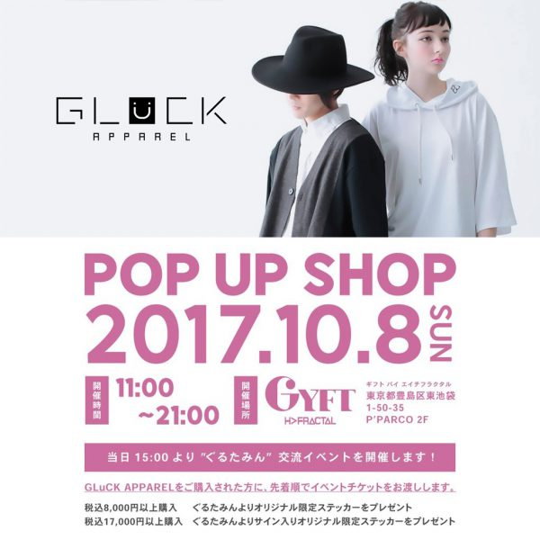 2017.10.08(SUN)【GLuCK APPAREL】POPUP SHOP開催決定!!