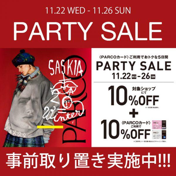 11/22(水) – 11/26(日) PARTY SALE開催!!! 事前お取り置き実施中!!!