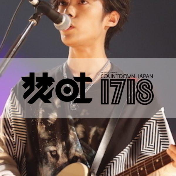 """焚吐""""COUTDOWN JAPAN 17/18″ライブにて""""THETEST"""",""""unclod""""が衣装提供を行いました。"""