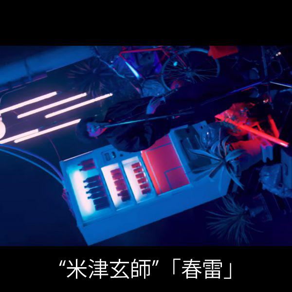"""""""米津玄師""""新曲「春雷」MVにて弊社ブランド""""PARADOX""""が衣装提供を行いました。"""