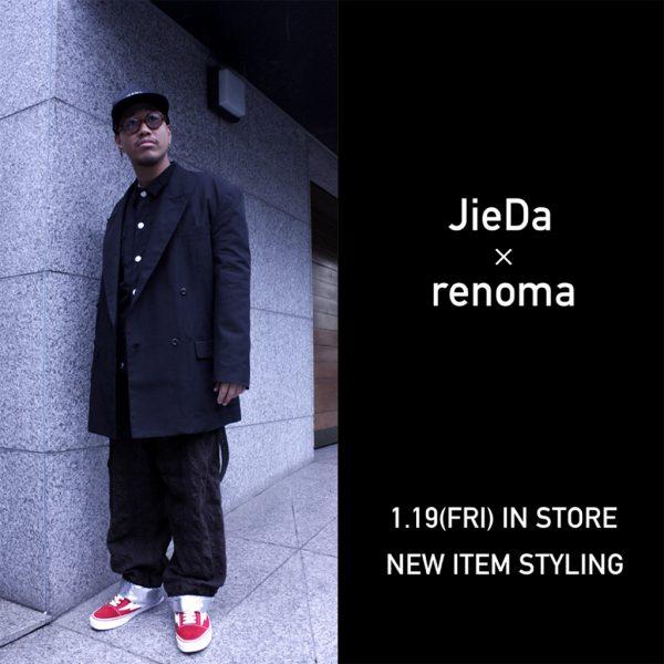 1.18(THU) : NEW STYLING 【JieDa × renoma 】COLLABORATION ITEM